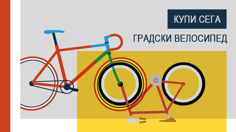 Джиро Байкс - градски велосипеди